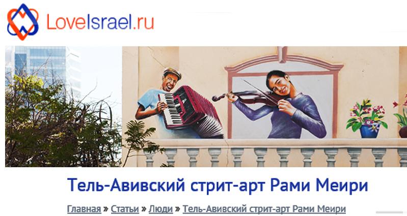 אתר רוסי כתבה