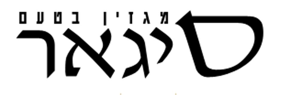 סיגאר לוגו